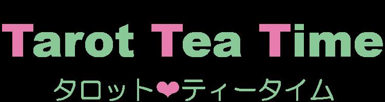 タロット・ティータイム Tarot Tea Time